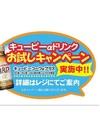 キューピーコーワゴールドα-プラス 2,172円(税抜)