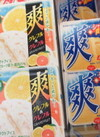 爽(バニラ・グレフル&グレフル) 89円(税抜)