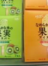 なめらかな氷の果実キウイ・マンゴー 199円(税抜)
