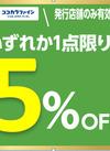 店舗限定!! 1点限り5%OFF 5%引