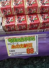 糸の力納豆 88円(税抜)