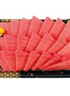 刺身用本まぐろ平盛(養殖・解凍) 880円(税抜)