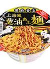 黒酢香る 上海風葱油あえ麺 194円