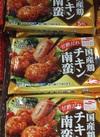 国産鶏チキン南蛮 128円(税抜)