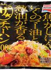 ザ★チャーハン 338円(税抜)