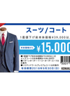スーツ/コート 15000円引