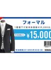 フォーマル 15000円引