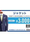 ジャケット 3000円引