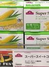 スイートコーン 265円(税抜)