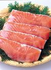 生銀鮭(養殖解凍)切身 198円(税抜)