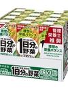 1日分の野菜 597円(税抜)
