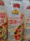 マヨネーズ 145円(税抜)