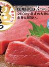 超まぐろ 698円(税抜)