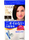 サロンドプロ  無香料ヘアカラー  クリーム  各色 398円(税抜)