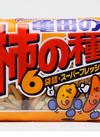 柿の種 6袋詰 198円(税抜)