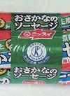おさかなのソーセージ 100円(税抜)
