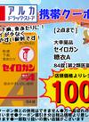 大幸薬品 セイロガン 糖衣A 84錠 100円引