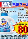 アタック 抗菌EX スーパークリアジェル 900g 80円引