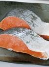 厚切り塩銀鮭切身〈甘口〉 450円(税抜)