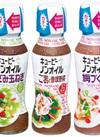 ノンオイルドレッシング3種類 100円(税抜)