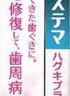 システマ ハグキプラスハミガキ 498円(税抜)