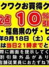 8月18日限定!特別ワクワクお買い得クーポン券! 10%引