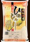 高知県産ひのひかり 1,780円(税抜)