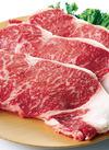 牛肉ロースステーキ用 598円(税抜)