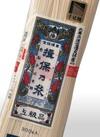 揖保の糸 257円(税込)