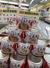 マルハニチロさばみそ煮/水煮 170円(税抜)