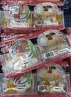 フルーツ入り杏仁豆腐 278円(税抜)