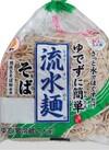 流水麺(そば) 178円(税抜)