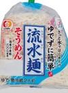 流水麺(そうめん) 178円(税抜)