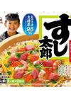 すし太郎黒酢入り 138円(税抜)