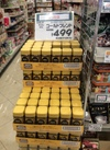 ゴールドブレンド 80g 499円(税抜)