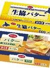 ・生協バター・バター個包装タイプ 378円(税抜)