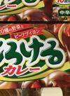 とろけるカレー中辛 165円(税抜)