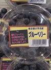 東京都小平市産ブルーベリー 398円(税抜)