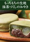 めめおやき抹茶わらび餅 445円(税抜)