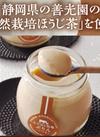 なかほら牧場ぷりん ほうじ茶 498円(税抜)
