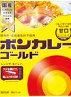 ボンカレーゴールド  各種 100円(税抜)