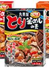 とり釜めし・五目釜めし・鶏めしの素 178円(税抜)