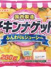 チキンナゲット 198円(税抜)
