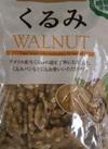 クルミ 298円(税抜)