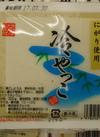 冷やっこ豆腐 88円(税抜)