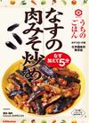 うちのごはん なすの肉みそ炒め 128円(税抜)