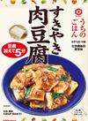 うちのごはん すきやき肉豆腐 128円(税抜)