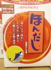 ほんだし 578円(税抜)