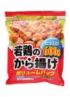 若鶏のから揚げボリュームパック 498円(税抜)