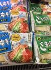 熊五郎ラーメン(冷し中華/ごま冷し) 298円(税抜)